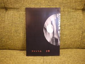 ファントム 2号【新本】