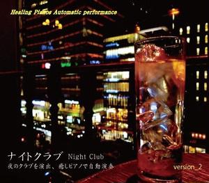 夜のクラブやスナック用に開発された大人の渋いピアノ使える業務用BGMシリーズ「ナイトクラブ2」癒しピアノBGM集