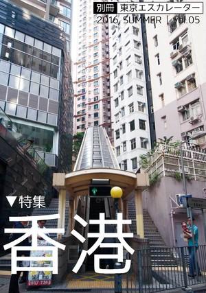 別冊東京エスカレーター 05 「特集 香港」
