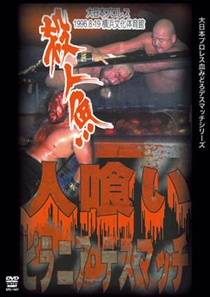 大日本プロレス血みどろデスマッチシリーズ  人喰いピラニア・デスマッチ