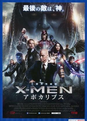 (2) X-MEN アポカリプス
