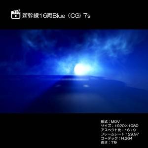 新幹線16両(CGブルー系)