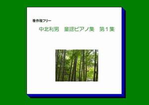 【著作権フリー】中北利男ピアノアレンジ 童謡集 第一集 WAVファイル