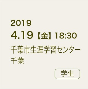 4/19(金)18:30 - 千葉生涯学習センター(千葉)/ 学生