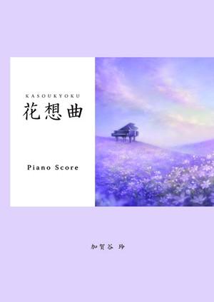 花想曲 Piano Score