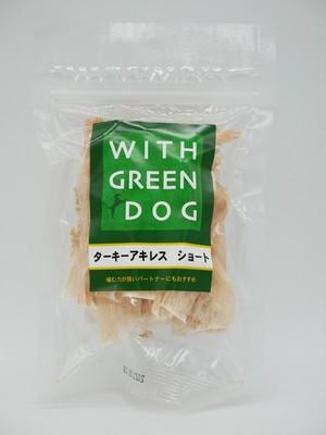 無添加 ターキーアキレスショート 犬おやつ