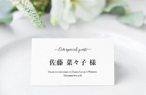 席札 85円~/部 【シンプル】│結婚式 ウェディング