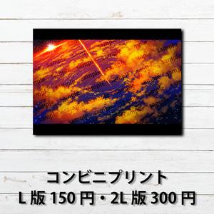 #090 ネップリ イラスト おしゃれ 綺麗 ネットプリント 創作イラスト タイトル:夕焼けの地球 作:J.タネダ