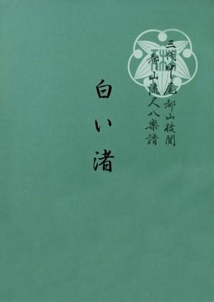 T32i671 白い渚(野村正峰/楽譜)