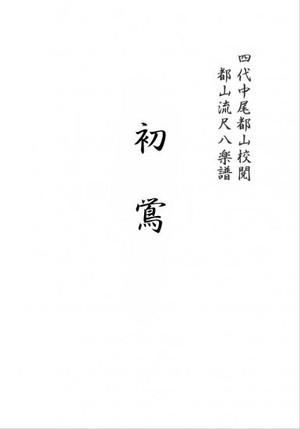 T32i346 HATSUGUISU(Shakuhachi/M. Michio /Full Score)