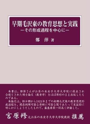 早期毛沢東の教育思想と実践―その形成過程を中心に―