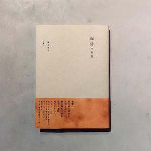 【新刊】珈琲の表現 | 蕪木祐介