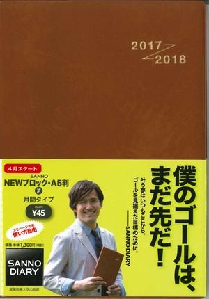 4月スタート SANNO NEWブロック・A5判 (黒・茶)