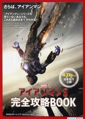 (2)アイアンマン3