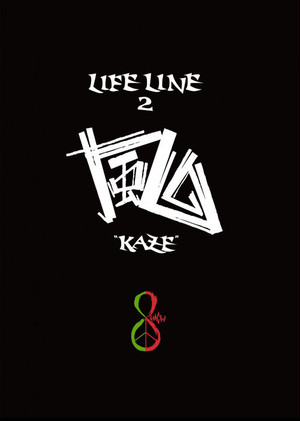 "LIFELINE 2 ""KAZE"""