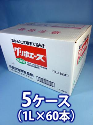 【送料無料/税込】 5ケース(1L × 60本)グリホエース 除草剤