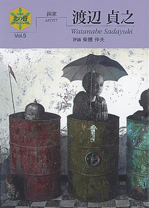 画家 渡辺 貞之 シリーズ北の聲5