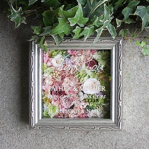 プリザーブド&ドライフラワーフレーム(シルバー18.6×18.6cm)お誕生日、母の日、父の日、ご結婚、ご出産、 ご退職などのプレゼントに!