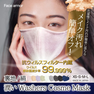 【安心の抗ウィルスフィルター使用】ウィルス対策 メイク汚れ簡単OFF  裏地シルクで肌荒れしにくい 顔にピッタリ小顔効果設計 息がしやすい 7色×4サイズ