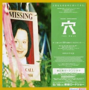(2)穴 THE HOLE