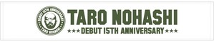 のはしたろうデビュー15周年記念マフラータオル