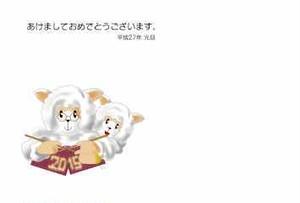 年賀状データ2015 干支004