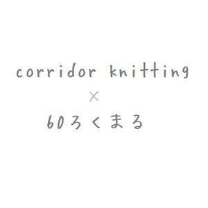 コリドーニッティング編み物レシピ