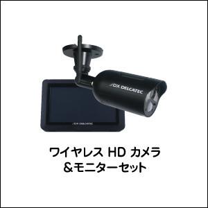 DXアンテナ ワイヤレス HD カメラ&モニターセット WSC410S