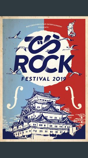 でらロックフェスティバル2019 チケット