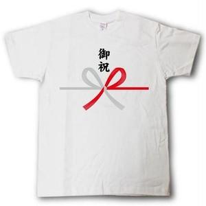 御祝 蝶結び 水引Tシャツ
