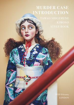重宗玉緒 KIMONO STYLE BOOK 4「MURDER CASE INTRODUCTION」