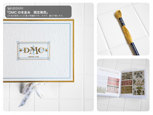 DMC Mouliné Metallised Gold 24 Carats(純金25番糸)