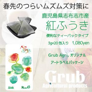 【増量!】べにふうき 緑茶 ティーバッグ 5gティーバッグ 16個入り  アレルギー 緩和 効果 に期待|Kanoアートパッケージ