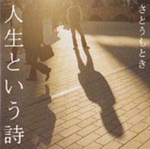 「人生という詩」 5thアルバム