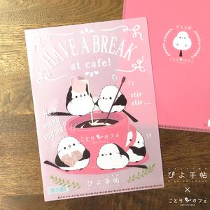 A5クリアファイル ピンク(ぴよ手帖×ことりカフェ コラボ雑貨)