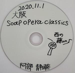 【DVD☆阿部静華】2020.11.1 大阪 Soap opera classics~西の藤枝音楽祭~