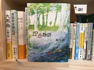 【新刊】『12色物語』坂口尚(特定非営利活動法人マンガ作品保存会MOM)