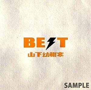 【CD】山下幼稚宴BEST