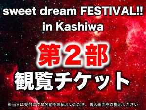 【第2部】sweet dream FESTIVAL!! in Kashiwa 観覧チケット