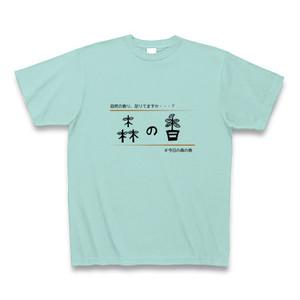 森の香オリジナルTシャツ No.01