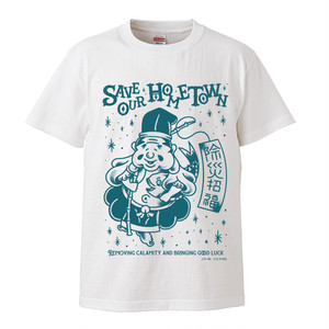 SAVE OUR HOMETOWN チャリティーTシャツ