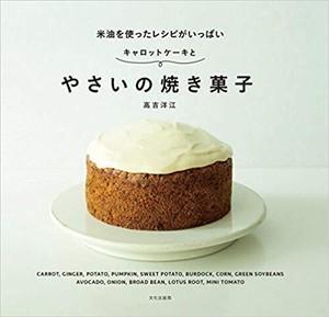 キャロットケーキと野菜の焼き菓子