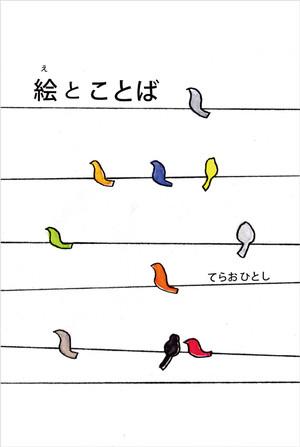 寺尾仁志 / 本「絵とことば」+ポストカード5枚セット