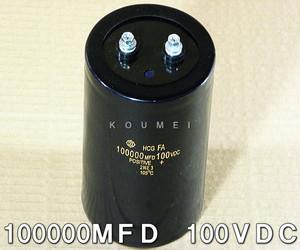 キャパシター100000MFDDC100V