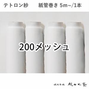 スクリーン紗(テトロン白)200メッシュ 5m紙管巻き