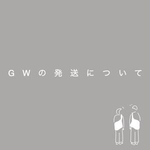 GWの発送について
