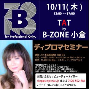 SIMPLY ディプロマセミナー 10/11 TATbyB-ZONE小倉