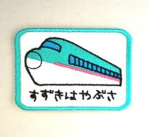 新幹線■はやぶさ