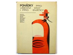 クヴィエタ・パツォウスカー「Pohadky pro vsedni dny i pro svatky」1973年