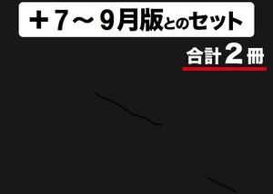 「超」結果手帳 黒 2017年10月-12月(2017年7月-9月版セット)